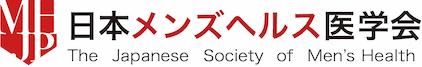 日本Men'sHealth医学会
