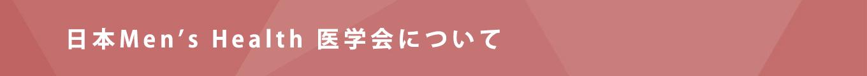 日本Men'sHealth医学会について