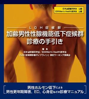 LOH症候群診療の手引き