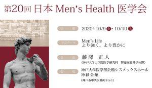 第20回日本Men's Health医学会