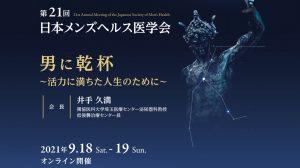 第21回日本メンズヘルス医学会
